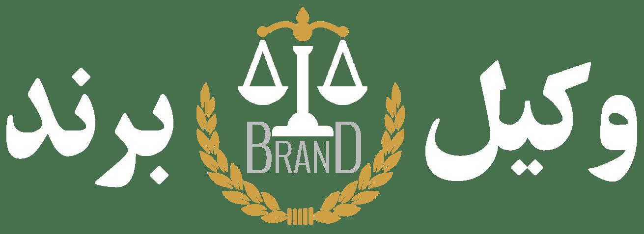 وکیل برند: دفتر تخصصی برند، طرح صنعتی و اختراع